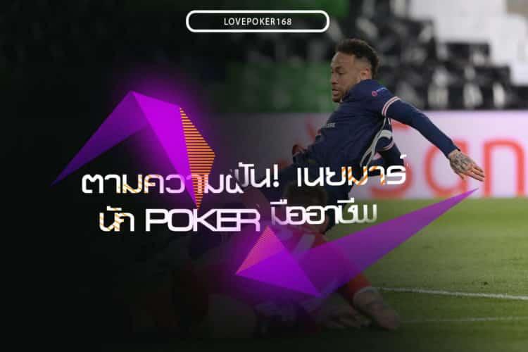 นักเล่น poker